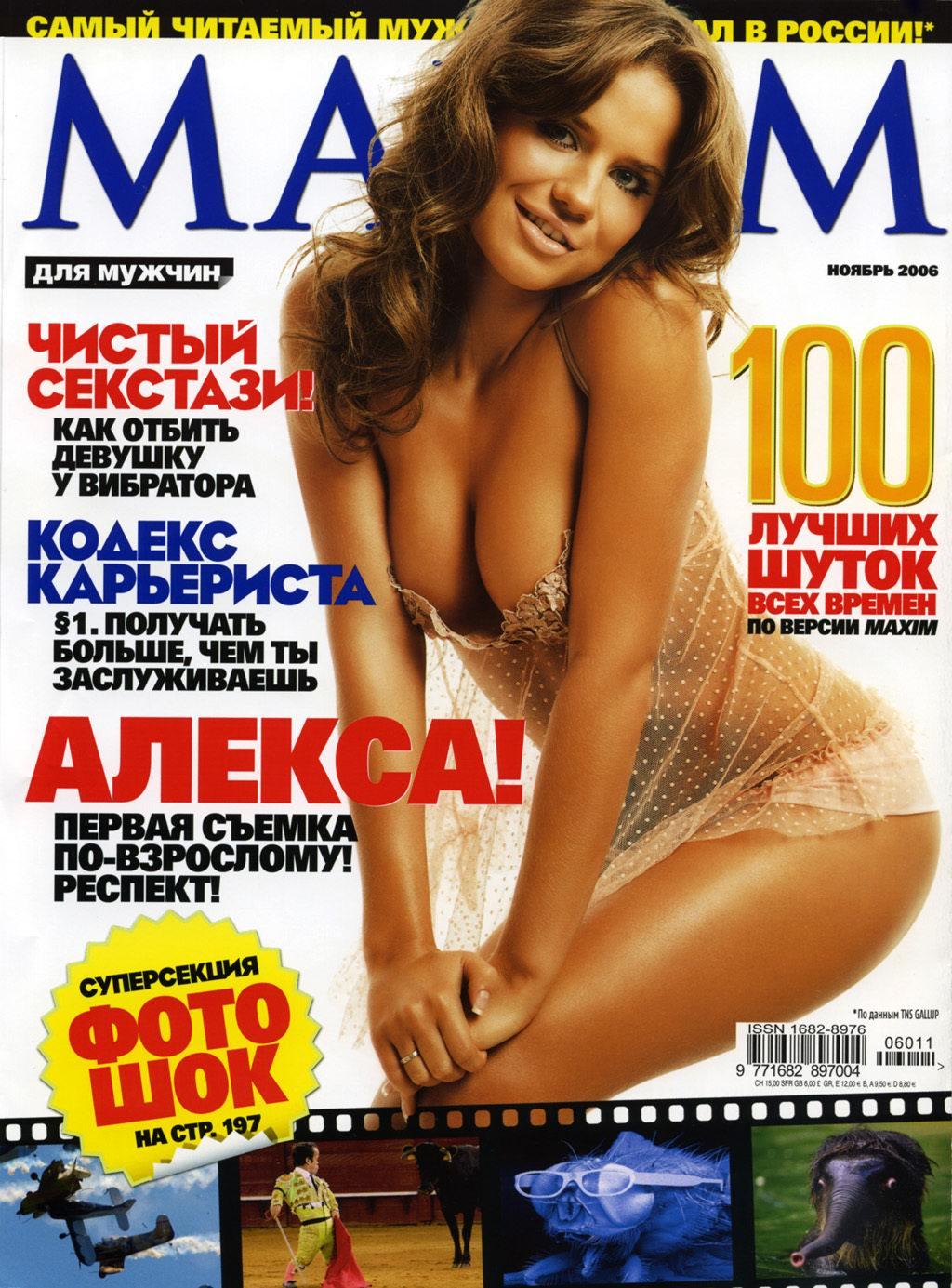 golie-russkie-znamenitosti-v-kontakte
